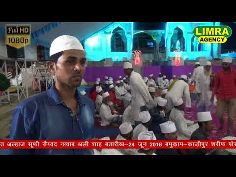 Shakeel Arfi Part 1, 24 June 2018 Fatehpur HD India