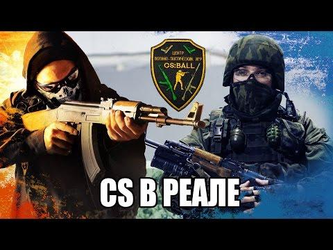 Counter-Strike в реальной