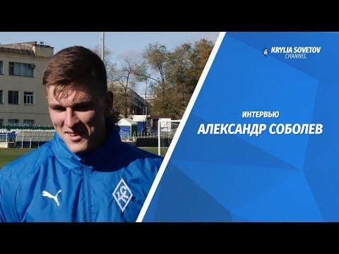 Александр Соболев - о сборной России, игре с «Оренбургом» и интересе других клубов