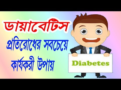 Diabetes Mellitus - Causes, Symptoms, Diagnosis & Treatment In Bangla | Tutorial Video