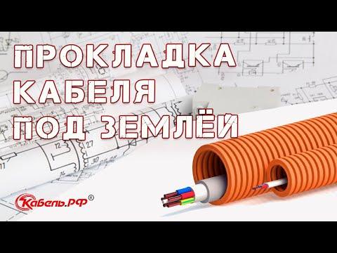 Прокладка кабеля в земле. Кабель под землей