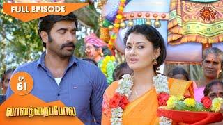 Vanathai Pola - Ep 61 | 26 Feb 2021 | Sun TV Serial | Tamil Serial
