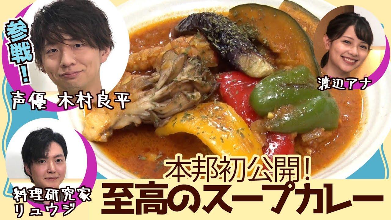 【動はじオンライン祭り🏮】リュウジのバズ飯教室🍳になんと‼️木村良平さんが来ちゃったぞSP🌈