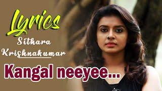 Sithara Krishnakumar Songs 💞 Kangal Neeye 💞 lyrics song 💞 8d song