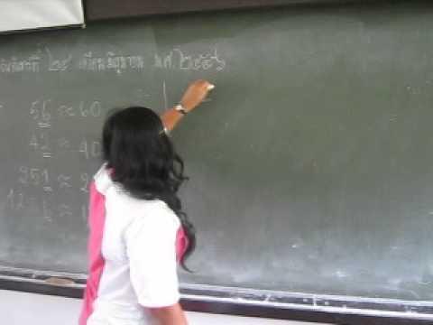 การสอนแบบอุปนัย เรื่องการประมาณค่าใกล้เคียงจำนวนเต็มสิบ