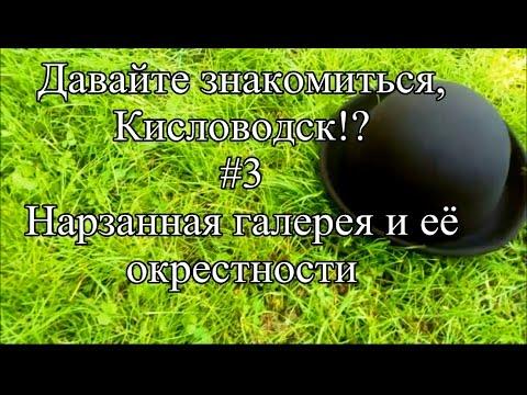 Новости Кисловодска - главные новости сегодня на КМВСИТИ