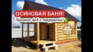 Баня из Осины 4 на 5 с выносом / Баня 4 на 5 с рубленой террасой 2 на 5(Завершено строительство бани из осины 4 на 5 с террасой 2 на 5 метров. http://masterdachi.ru Общее строение размером..., 2016-08-15T05:17:19.000Z)
