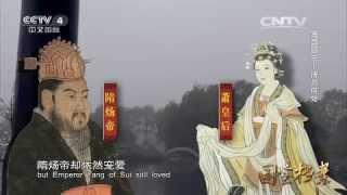 隋墓疑云——情归何处   【国宝档案 20151128】
