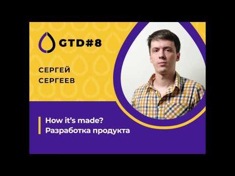 Сергей Сергеев   How It's Made? Разработка продукта