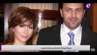 بعد إرتباطه بـ أنغام زوجة أحمد إبراهيم تطلب الطلاق وديما بياعة تدافع عن تيم حسن