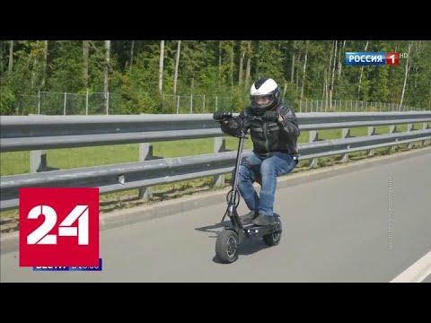 Электросамокаты и гироскутеры могут приравнять к транспортным средствам - Россия 24