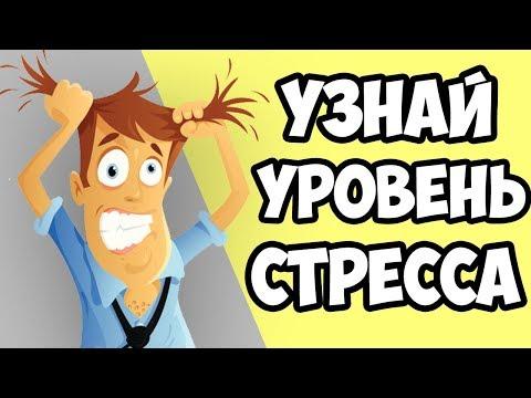 ТЕСТ НА УРОВЕНЬ СТРЕССА | НОВЫЙ ФОРМАТ!!!