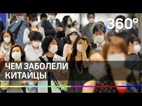 Чем заболели китайцы: неизвестную пневмонию подхватили десятки человек