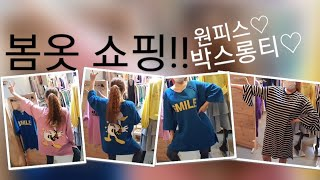 스펀지TV 봄옷 쇼핑~~~♡ 귀여워^^ /박스롱티 프릴…