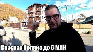 ЧТО можно купить на КРАСНОЙ ПОЛЯНЕ до 6 МЛН? / Недвижимость Красная Поляна