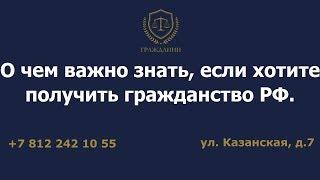 Про що важливо знати, якщо хочете отримати громадянство РФ.