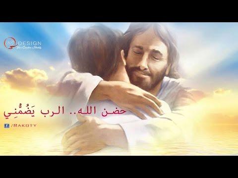 الحضن الإلهي - تأمل أبونا داود لمعي