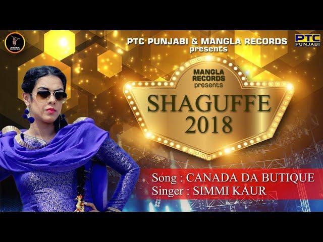 Latest Punjabi Songs 2018 || Canada de boutique || Simmi kaur || Shaguffe 2018 || Mangla Records