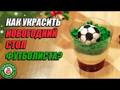 Как украсить новогодний стол футболиста?