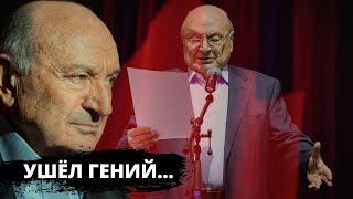 Памяти Михаила Жванецкого. Россия потеряла гения
