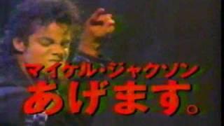 1992年放送のペプシの夢のような懸賞告知CM。デンジャラスツアー東京公...