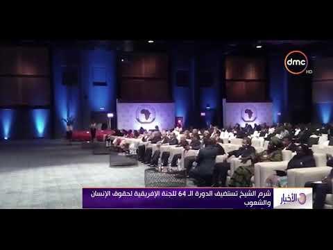 الأخبار - شرم الشيخ تستضيف الدورة الـ 64 للجنة الإفريقية لحقوق الإنسان والشعوب