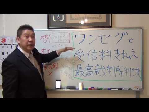 ワンセグ携帯もNHK受信契約義務が確定。NHK勝訴が最高裁で初確定(恐怖)