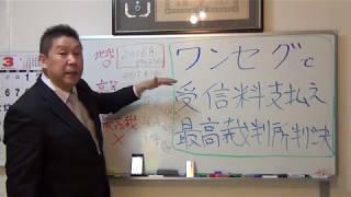 【ワンセグ携帯も義務】確定=NHK受信契約、上告退ける-最高裁 thumbnail