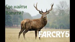 Охота в Far Сry 5. Места для охоты/место обитания Вапити в Far Cry 5