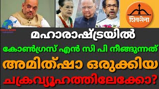 Maharashtra political issue | malayalam news |National news