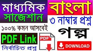 Madhyamik Bengali Suggestion 2020 | গল্প | 3 Marks | PDF Download Link