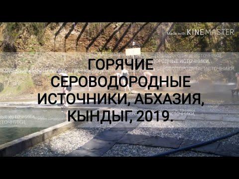 Кындыгские горячие источники, Абхазия, 2019