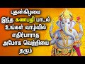 Lord Ganapathi Song for Success, Money and Wealth Prosperity | Best Pillayar Tamil Devotional Songs