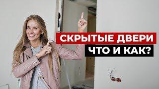 СКРЫТЫЕ ДВЕРИ И ФИШКИ В РЕМОНТЕ. Обзор ремонта квартиры. Дизайн интерьера.