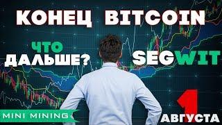 Конец Bitcoin! Segwit. Что будет с биткоин после 1 августа? Хардфорк