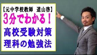 高校受験理科の勉強法続き→http://tyugaku.net/nyushi-rika.html 【高校...