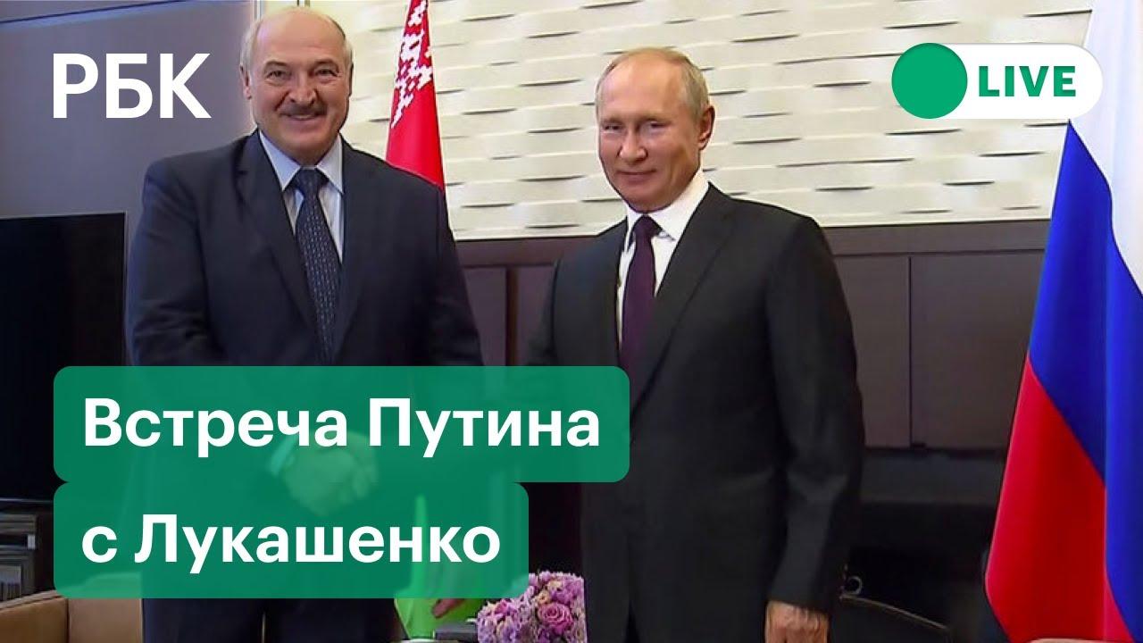 Встреча Лукашенко с Путиным в Москве. Прямая трансляция встречи президентов Белоруссии и России