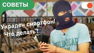 видео Как заблокировать телефон, если его украли? Пошаговая инструкция, способы