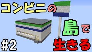 【マインクラフト】#2 独特な島々の世界で生きる ~ファミマ島~【配布ワールド】 thumbnail