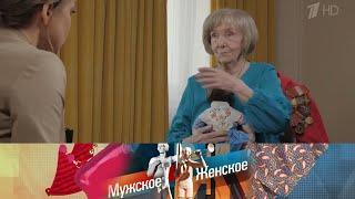 А до смерти четыре шага Мужское Женское Выпуск от 12 05 2020