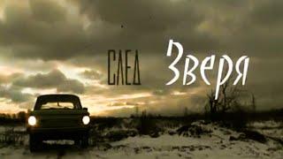 Документальный фильм «По следам зверя». Маньяк Геннадий Михасевич