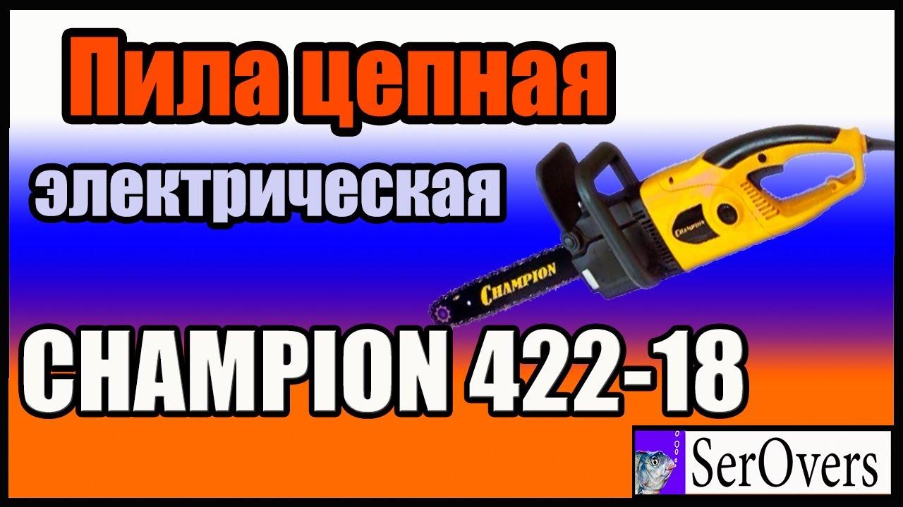 Электропила Champion