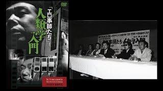 2019/8/2新装DVD(HDリマスター)発売 今村昌平×野坂昭如×小沢昭一による大傑作『「エロ事師たち」より 人類学入門』