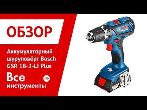 Видео обзор: Дрель- шуруповерт аккум BOSCH GSR 18-2-Li Plus Solo без АКБ и ЗУ