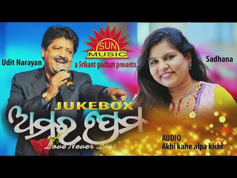 akhi kahe alpa kichi   amara prem  all time hits  sunmusic hits  Full Audio Songs JUKEBOX