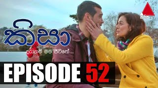 Kisa (කිසා) | Episode 52 | 03rd November 2020 | Sirasa TV Thumbnail