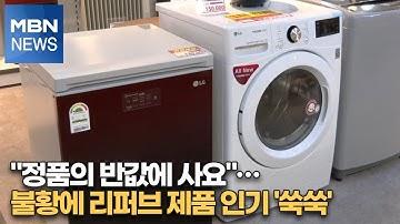 """""""정품의 반값에 사요""""…불황에 리퍼브 제품 인기"""