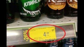 В России на прилавке появилось пиво по 4 рубля за 100 грамм