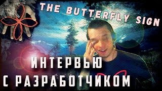 The Butterfly Sign Интервью с разработчиком