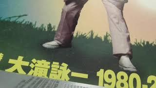 NHKFM 「元春レディオショー」ゲスト・大滝詠一 大瀧詠一.